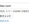 はてなブログproに独自ドメインを設定しようとして躓いた話