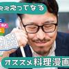 最近増えている料理漫画!!おすすめ作品12選!!