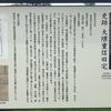 大隈重信記念館(佐賀市)