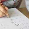 注意力や集中力を欠く子どもの特徴⁉︎【輻輳不全(ふくそうふぜん)】が原因かも⁉︎ US-VTビジョン