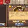 ~Castle Clash~ ボスⅠ攻略して勲功を稼ごう!