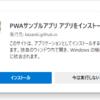 WSL2のUbuntuにインストールしたExpressでPWAを動かしてEdgeでアクセスするとインストールできる
