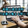 和歌山県白浜町はIT企業の集まる町に変貌を遂げている