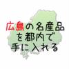 都内で広島グルメ・グッズならここ!広島県民が銀座ひろしまブランドショップtauへ行ってみた