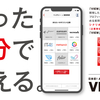 【ver2.0リリース】AI転職アプリVIEWが目指す先