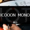 アイコン作りには「ICOOON MONO」が便利だった