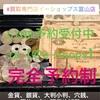 古銭買取|高岡 魚津 富山|大判小判 金貨 銀貨 プラチナコイン 純金メダル売るならイーショップス