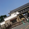 そうじゃ!京都に行こう!ランニング3 世界文化遺産がそこらにある街