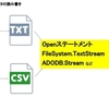 ADODB.Streamでゴミデータ(Null文字)がある場合の挙動について