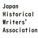 日本歴史時代作家協会 公式ブログ