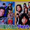 【動画】DA PUMPが深イイ話(7月30日)に出演!ハロプロとの共通点とは?