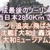 平成最後のツーリング 西日本2850Km ㉔ドカ~ンと追突/飛ばされた不沈艦『大和』 轟沈‽ 〖大和ミュージアム〗