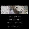 【シノアリス】 -ギルド協力イベント- 歌姫ノ受難