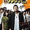 【映画レビュー】 闇金ウシジマくん 評価☆☆☆★★ (2012年,日本)