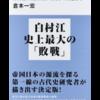 『戦争の日本古代史』読んだ。ーヘイトの淵源ー㊤