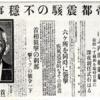 5・15事件(1932年・昭和7年)