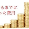 【お金】社労士試験 合格するまでにかかった費用【時間】