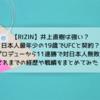 【RIZIN】井上直樹は強い?日本人最年少の19歳でUFCと契約?プロデビューから11連勝で対日本人無敗?これまでの経歴や戦績をまとめてみた!