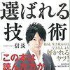 シャンパンタワーは幾らするか?~『 歌舞伎町No.1ホストが教える 選ばれる技術』信長氏(2016)