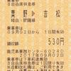 栗野→吉松 乗車券・B自由席特急券(6024D)
