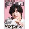 週刊朝日 2021年10月15日号・10月22日号(表紙:道枝駿佑/目黒蓮)