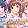 ハロウィン限定SSRきたぁぁ!!雪美と智絵里と日菜子!!ほしい!(直球)
