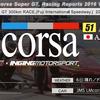 SUPER GT 第5戦富士レポート