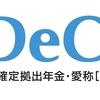 分かりやすく!iDeco(個人型確定拠出年金)って何?