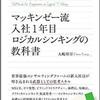 『115』構造を掴めば簡単!著 マッキンゼー流入社1年目ロジカルシンキングの教科書