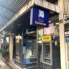 【リスボン観光・旅行】両替所/ATM・EURONET(ユーロネット)の使い方