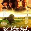 【映画】経営者の向山雄治さんの映画紹介を見て、映画を見たくなって見てみた!パート1