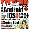 WEB+DB PRESS Vol.106の「速習 Spring Boot」を読んだ