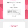 【PayPayフリマ】何に使う?30%割引クーポン(`・ω・´)