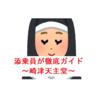 【ツベルクリンWalker】添乗員が徹底ガイド〜崎津天主堂(熊本県)〜