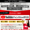 令和時代の「YouTubeで稼ぐ」のはコレ!