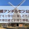 割引&渋滞回避で子連れ【船橋アンデルセン公園】を100%楽しむ5つの方法!