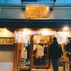 【新宿三丁目】行列ができるラーメン屋「らぁ麺 はやし田」
