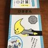 【評判】うんこドリル「ひきざん」!小学1年生も楽しく勉強!