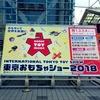東京おもちゃショーレポート2018