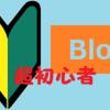 ブログ超初心者のスタートダッシュ!(4)・独自ドメインってなんだ?