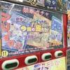 【デュエマ】手元にあった1000円札を全部「禁断」のガチャにぶち込んできた。 【ガチャ開封】