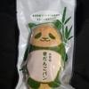 あまたあるパンダのパンの頂点は 「小竹の笹だんごパン」だと思うvol.1
