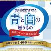 【ブルガリアヨーグルト2021】青と白の贈りものが超豪華!新作プレーン誕生記念で5400名に当たる、とっておき家電
