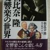 朝比奈隆「交響楽の世界」(早稲田出版)