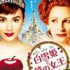「白雪姫と鏡の女王」 (2012年)