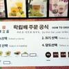 韓国語でバブルティーの注文方法