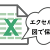 【超簡単】Excelデータを図で保存する方法【Windowsペイント利用】はてなブログ