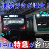 《相鉄》【利便性は!?】運転開始後初めてとなるダイヤ改正となる相鉄JR直通線