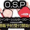 【O.S.P】操作性・感度を損なわない実釣仕様グローブ「ウインターシェルターグローブ」通販予約受付開始!