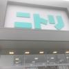 奈良県橿原市の【ニトリ 橿原店】に行って『なっちゃん』が大きな【スタンドミラー】を買って来た!